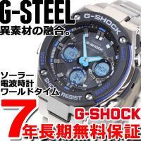 Gショック G-SHOCK 電波 ソーラー 電波時計 腕時計 メンズ Gスチール G-STEEL ア...