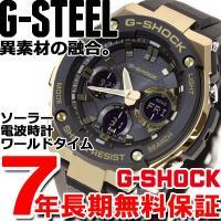 Gショック Gスチール G-SHOCK G-STEEL 電波 ソーラー 電波時計 腕時計 メンズ ア...