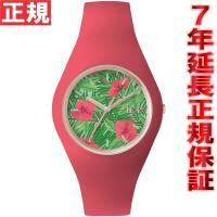 アイスウォッチ ICE-WATCH 腕時計 アイスフラワー ICE-FLOWER ユニセックス アロ...