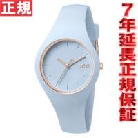 アイスウォッチ ICE-WATCH 腕時計 アイスグラムパステル ICE-GLAM PASTEL ス...