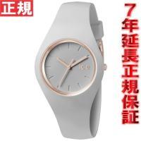 アイスウォッチ ICE-WATCH 腕時計 アイスグラムパステル ICE-GLAM PASTEL ユ...