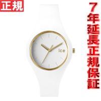 アイスウォッチ ICE-WATCH 腕時計 アイスグラム ICE-GLAM スモール ホワイト IC...