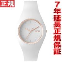アイスウォッチ ICE-WATCH 腕時計 アイスグラム ICE-GLAM ユニセックス ホワイトロ...
