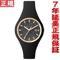 アイスウォッチ アイスグリッター 腕時計 Ice GLITTER スモール ブラック ICE.GT....
