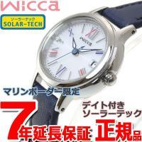シチズン ウィッカ wicca 夏限定 マリンボーダー ソーラー 腕時計 レディース KH4-912...
