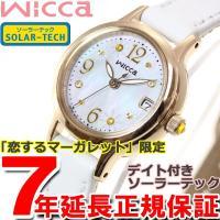シチズン ウィッカ wicca 春限定 恋するマーガレット ソーラー 腕時計 レディース KH4-9...
