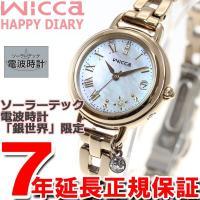 ウィッカ シチズン wicca 銀世界 限定モデル ソーラー 電波時計 腕時計 レディース ブレスラ...