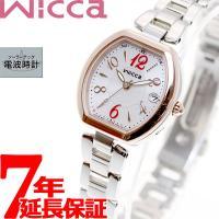 ウィッカ シチズン CITIZEN wicca ソーラー 電波時計 腕時計 レディース KL0-73...