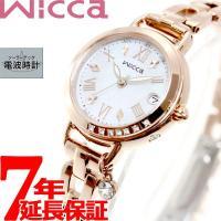 シチズン wicca ソーラーテック 電波時計 ウィッカ CITIZEN 腕時計 レディース ブレス...
