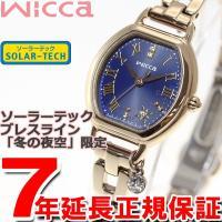 ウィッカ シチズン wicca 冬の夜空 限定モデル ソーラー 腕時計 レディース ブレスライン 有...