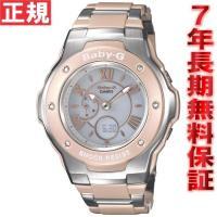 CASIO Baby-G カシオ ベビーG 電波 ソーラー 腕時計 レディース 電波時計 ベージュ(...