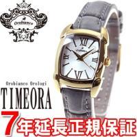 オロビアンコ 腕時計 レディース レッタンゴリーナ RettangoLina OR-0028-4 オ...
