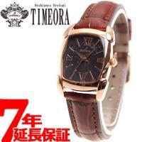 オロビアンコ 腕時計 レディース レッタンゴリーナ RettangoLina OR-0028-9 オ...