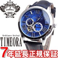 オロビアンコ 腕時計 メンズ ロマンティコ ROMANTIKO 自動巻き OR-0035-5 オロビ...