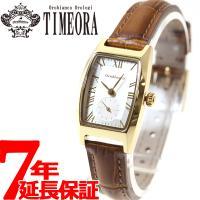 オロビアンコ 限定モデル 腕時計 タイムオラ Orobianco TIMEORA レディース デルノ...