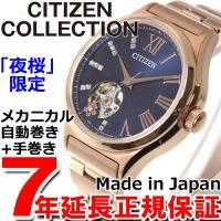 シチズンコレクション 限定モデル 夜桜 自動巻き 腕時計 レディース PC1003-66L メカニカ...