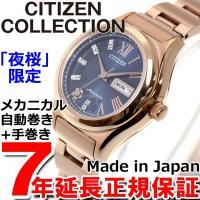 シチズンコレクション 限定モデル 夜桜 自動巻き 腕時計 レディース PD7162-55L メカニカ...