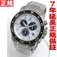 プロマスター シチズン 腕時計 ランド エコドライブ 電波時計 クロノグラフ PMP56-3053 ...
