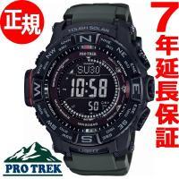 プロトレック 電波 ソーラー カシオ CASIO PRO TREK 電波時計 限定モデル 腕時計 メ...