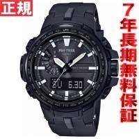 カシオ プロトレック CASIO PRO TREK 電波 ソーラー 腕時計 メンズ タフソーラー P...
