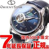 オリエントスター 限定モデル 腕時計 メンズ ORIENT STAR 自動巻き オートマチック メカ...