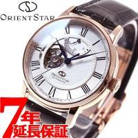オリエントスター 腕時計 メンズ 自動巻き オートマチック セミスケルトン RK-HH0003S O...