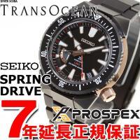 セイコー プロスペックス ダイバースキューバ トランスオーシャン スプリングドライブ GMT ダイバ...