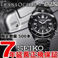 セイコー プロスペックス ゼロハリバートン コラボ 限定モデル トランスオーシャン ダイバースキュー...