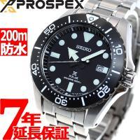 セイコー プロスペックス ダイバースキューバ ソーラー 腕時計 メンズ ダイバーズウォッチ SBDJ...