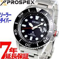 セイコー プロスペックス ダイバースキューバ ソーラー 腕時計 メンズ SBDJ017 SEIKO ...