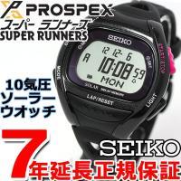ランニング スーパーランナーズ セイコー プロスペックス スーパーランナーズ SEIKO PROSP...