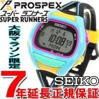 セイコー スーパーランナーズ 大阪マラソン 2015記念 限定モデル SBEF035 ランニングウォ...