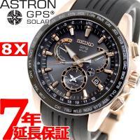 アストロン セイコー SEIKO ASTRON GPSソーラーウォッチ ソーラーGPS衛星電波時計 ...