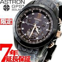 アストロン セイコー 限定モデル SEIKO アストロン ASTRON ダイヤモンド GPSソーラー...