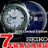 アストロン セイコー 2016 限定モデル SEIKO アストロン ASTRON GPSソーラーウォ...