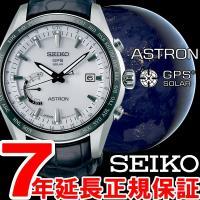 アストロン セイコー SEIKO アストロン ASTRON GPSソーラーウォッチ ソーラーGPS衛...