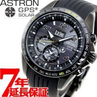 アストロン セイコー SEIKO 限定モデル ASTRON GPSソーラーウォッチ ソーラーGPS衛...