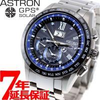 アストロン セイコー SEIKO ASTRON 限定モデル 5周年記念 GPSソーラーウォッチ ソー...