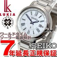 ルキア セイコー 電波 ソーラー 腕時計 レディース SSQV025 SEIKO LUKIA 電波時...