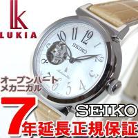 ルキア セイコー メカニカル 自動巻き 腕時計 レディース 綾瀬はるかイメージキャラクター SSVM...