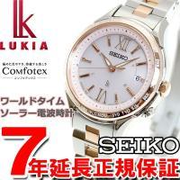 ルキア セイコー 電波 ソーラー 電波時計 腕時計 レディース SEIKO LUKIA 綾瀬はるかイ...