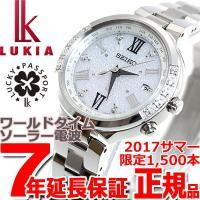ルキア セイコー 限定モデル 電波 ソーラー 電波時計 腕時計 レディース ラッキーパスポート LU...