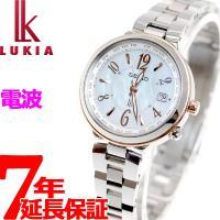 ルキア セイコー 電波 ソーラー 腕時計 SEIKO LUKIA 電波時計 レディース ラッキーパス...