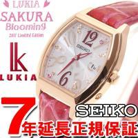 ルキア セイコー SAKURA Blooming 2017 限定モデル 電波 ソーラー 腕時計 レデ...