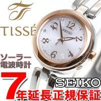 セイコー ティセ 電波 ソーラー 電波時計 腕時計 レディース SWFH070 SEIKO TISS...