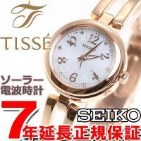 セイコー ティセ 電波 ソーラー 電波時計 腕時計 レディース SWFH072 SEIKO TISS...
