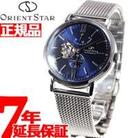 オリエントスター 腕時計 メンズ 自動巻き モダンクラシックスケルトン WZ0151DK ORIEN...
