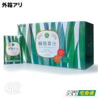 【翌日発送】緑効青汁 アサヒ緑健 90袋入 1ヶ月分 ダイエット 大麦若葉 栄養バランスが気になる方へ 送料無料