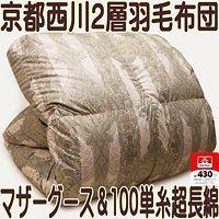 ◎メーカー:(株)京都西川 ◎サイズ:210cm×210cm クィーンサイズ ◎カラー:掲載写真です...
