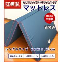 * サイズ 6x95x195cm * かたさ 150ニュートン * 側カバー ポリエステル100%【...